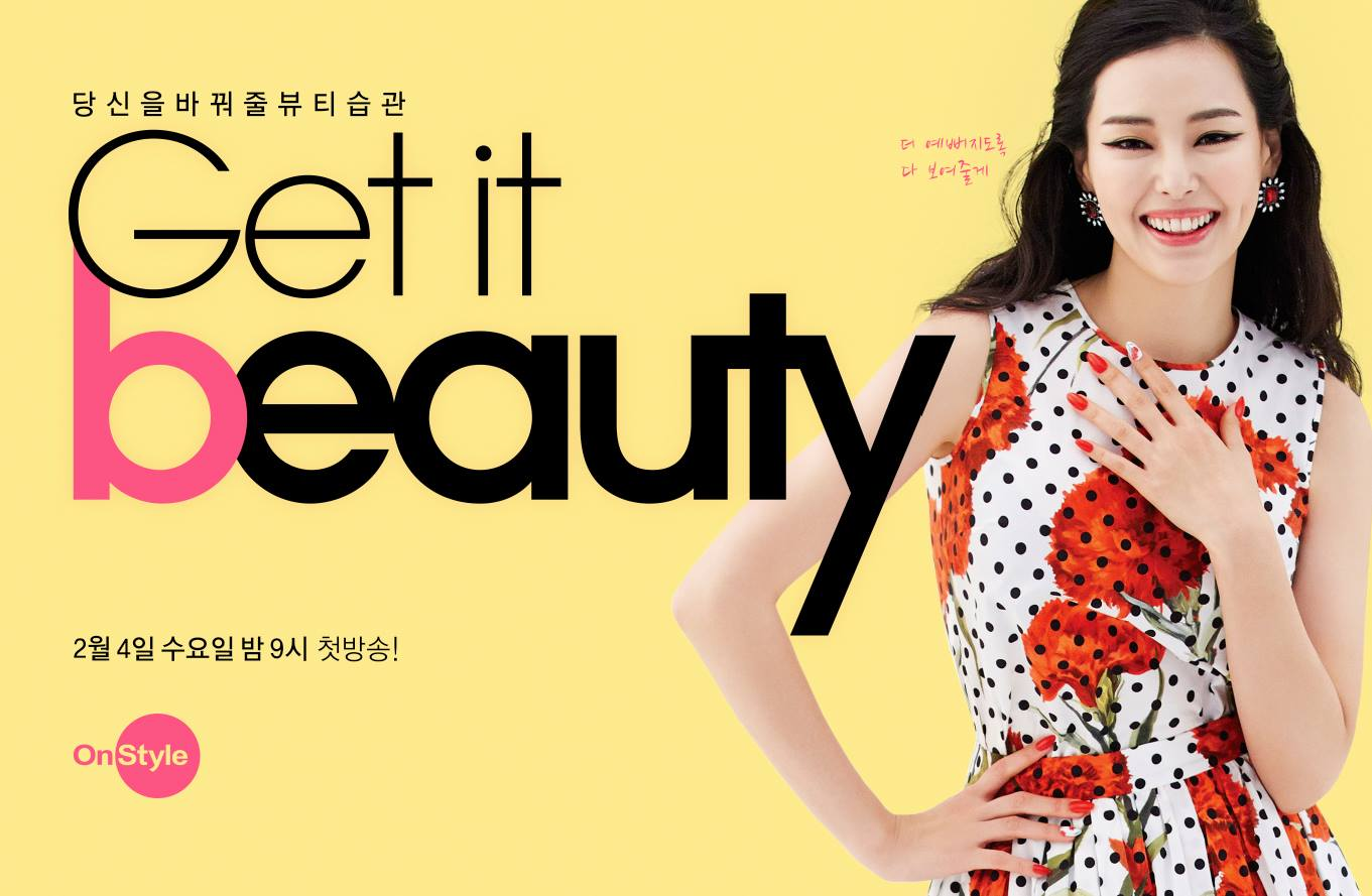 OnStyle│Get it beauy